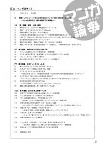 マンガ論争13-8.indd