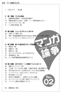 00マンガ論争sp02-7