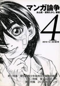 『マンガ論争4』2010・12・28発行号