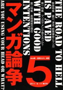 『マンガ論争5』2011・8・11発行号