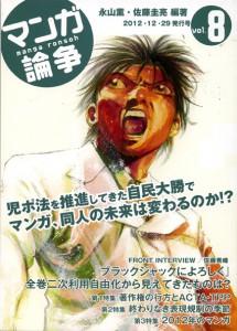『マンガ論争8』2012・12・29発行号