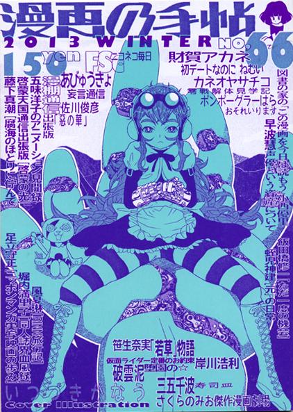 『漫画の手帖66』