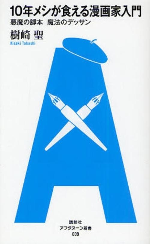 樹崎聖の「10年メシが食える漫画家入門」(講談社)。技法書だが、技術論以外にも「雑誌における傾向と対策」などの持ち込みのための指針が含まれている(「マンガ論争5」より)