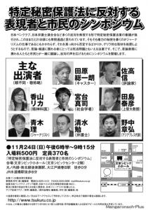 シンポジウムのフライヤー。PDFファイルは月刊創公式サイトにある。宮台さんが京都の講演会をキャンセルしたのはコチラに出るためか。