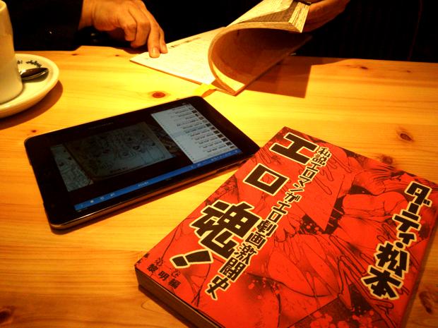 資料を指さすダー松先生と自伝的爆裂劇画『エロ魂!黎明編』