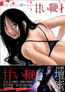 指定を巡って、自主規制団体聞き取り調査でも、青少年審議会でも論議を呼んだ艶々・漫画/大石圭・原作の『甘い鞭・1』(日本文芸社)。