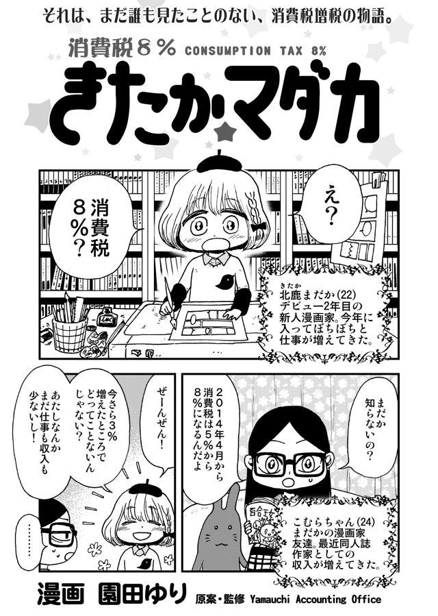 (c)NPO法人NEWVERY内トキワ荘プロジェクト