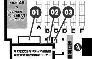 出口そばの企業ブース03にてお待ちしております。最後の1000円はここで使ってください。