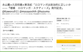th_スクリーンショット(2014-04-07 20.31.31)