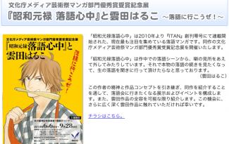 米澤嘉博記念図書館の告知ページ