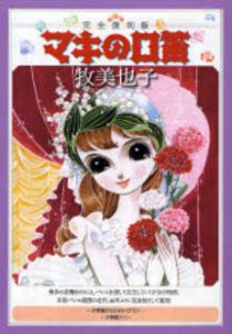 牧美也子『マキの口笛』完全復刻版(小学館クリエイティブ)