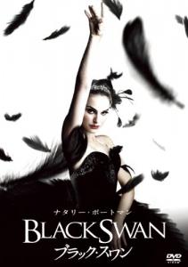 DVD『ブラックスワン』(20世紀フォックス・ホーム・エンターテイメント・ジャパン)