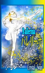 クリスタル・スワン『バレリーナ』