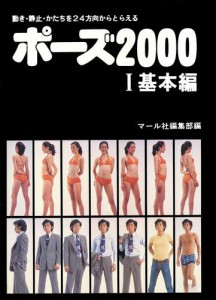 『ポーズ2000』(マール社)