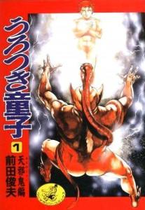 前田俊夫『うろつき童子』第1巻(1986年、ワニマガジン社)