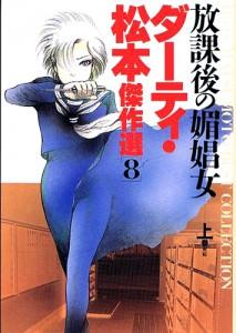 『放課後の媚娼女』全2巻(1990年、大洋図書)