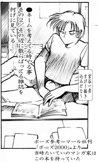 「宮谷一彦すげー描き込みだな〜」と『ポーズ2000』を参考にしたポーズで。(原著79P)