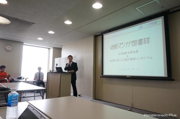 前半の記者会見は赤松健さんによるプレゼン