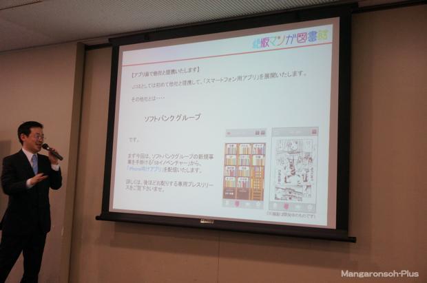 SBイノベンチャーの電子コミックアプリとの提携について発表する赤松さん