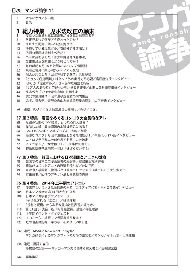 マンガ論争11-2.indd
