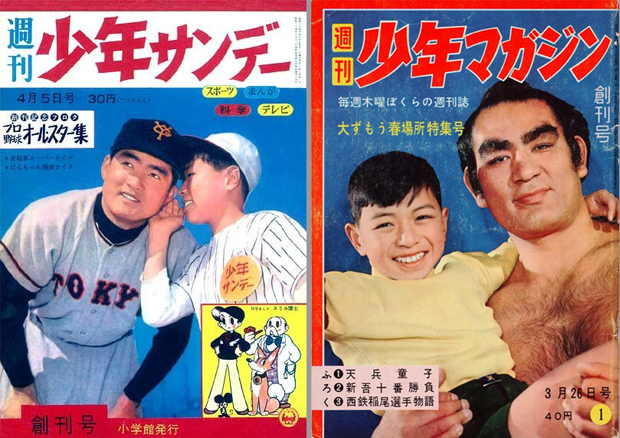 週刊少年サンデーと週刊少年マガジンの創刊号