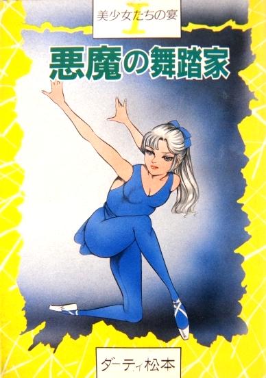 『美少女たちの宴 悪魔の舞踏家』(1984年、久保書店)