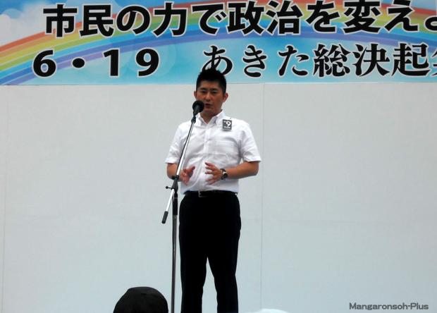 6月19日。あきた総決起集会で熱く語る松浦ダイゴさん