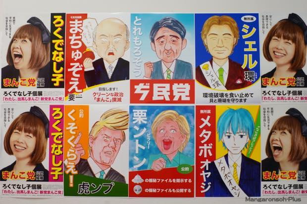 選挙ポスター。虎ンプがかっこよすぎ
