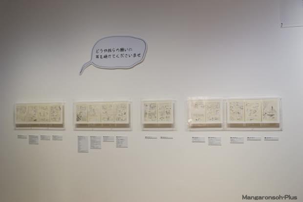 フィリップ・デュピュイ&ルー・ユイ・フォン『坑内掘りの芸術』の展示。フキダシが効いている