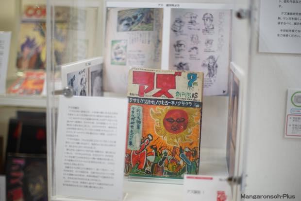 肉筆同人誌『アズ』創刊号。『COM』に倣ったデザインが当時の「熱」を伝える