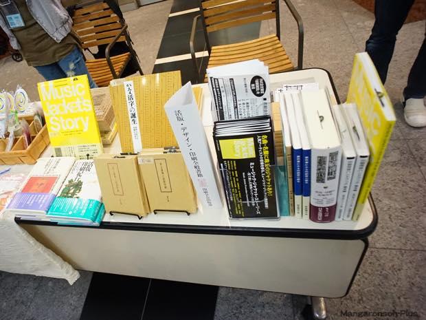 印刷学会出版部さんのブース。
