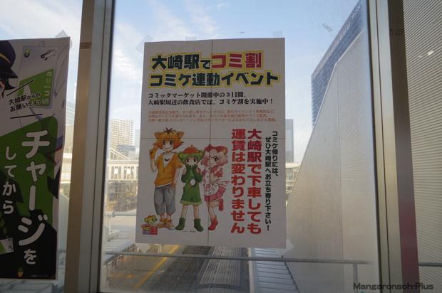 こいらは大崎駅周辺商店の「コミケ割」ポスター。「大崎駅で下車しても運賃は変わりません」のコピーが泣かせる。実際、りんかい線とJRの在来線は別腹であります