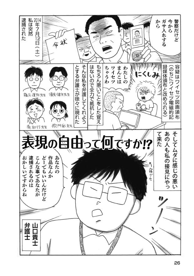 マンガ論争26なし子さん01web