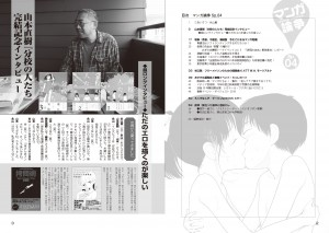 マンガ論争S04入稿データ_ページ_02
